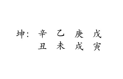 坤 : 辛 乙 庚 戊  丑 未 戌 寅