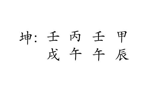 坤 : 壬 丙 壬 甲  戌 午 午 辰